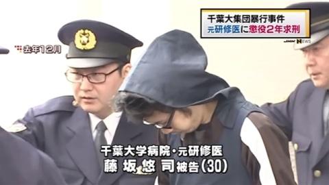 千葉大集団暴行事件、元研修医に懲役2年求刑