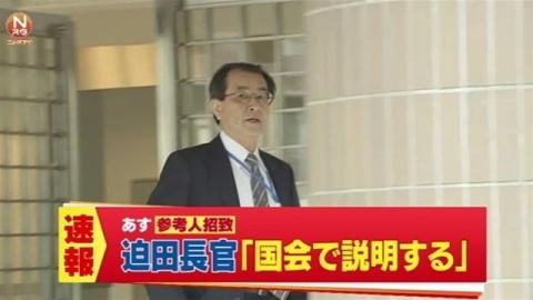 迫田長官「国会で説明する」 24日に参考人招致