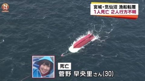 気仙沼沖で漁船転覆、1人死亡2人不明