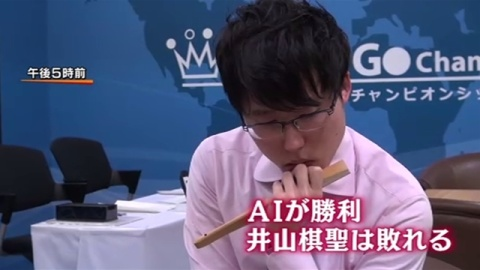 井山棋聖がAIに敗れる、囲碁の世界一決定戦