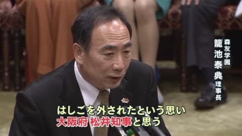 籠池氏「松井知事にはしご外された」