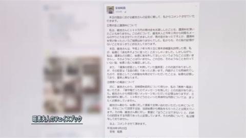 昭恵夫人「100万円渡していない」 FBで反論