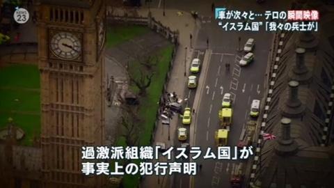 ロンドンテロ 「イスラム国」が犯行声明