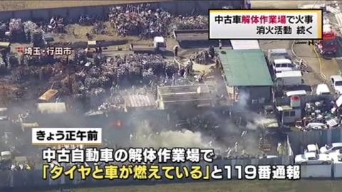 中古自動車解体作業場で火事、埼玉・行田市