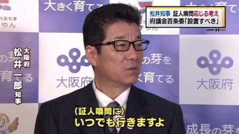 森友学園問題、松井大阪府知事が証人喚問応じる考え