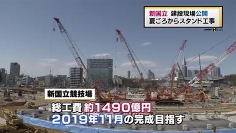 東京五輪、新国立競技場の建設現場公開
