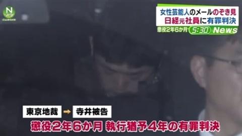 女性芸能人のメールのぞき見、日経元社員に有罪判決
