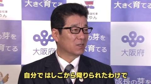 籠池氏「はしご外し」発言、大阪・松井知事「自分で降りた」