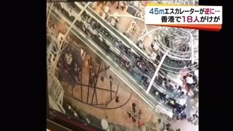 香港で45mのエスカレーターが逆走、18人けが