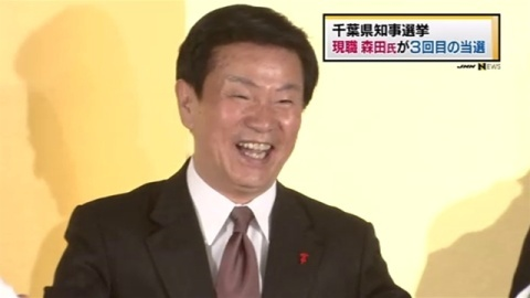 千葉県知事選、現職の森田健作氏が3回目の当選