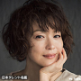 若村 麻由美