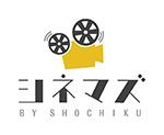 シネマズ by 松竹