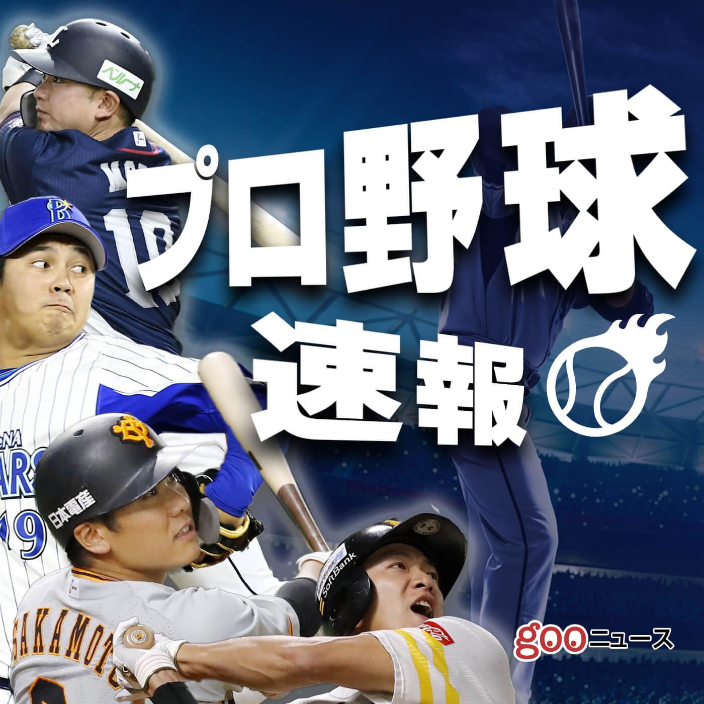 新人 プロ 資格 野球 王