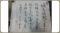 安倍首相の外交ブレーンが集団的自衛権の閣議決定に際し首相に贈った漢詩(元駐タイ大使:岡崎久彦氏)