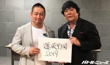 会見に出席した高木三四郎と大仁田厚