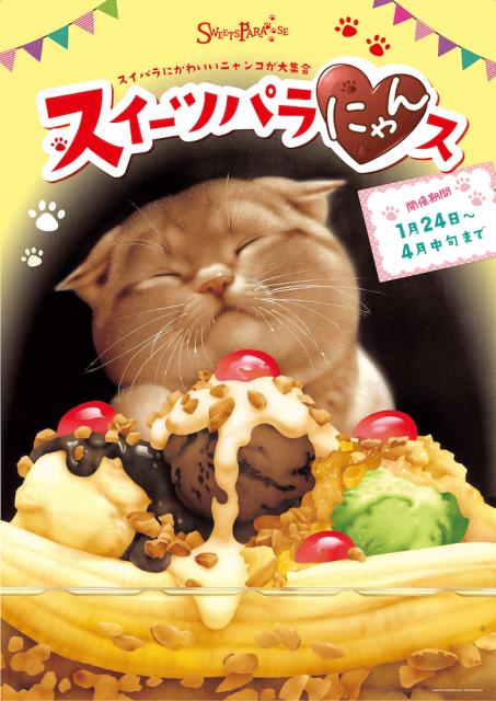 猫のイラストに癒やされながら猫スイーツを味わえる♪ スイパラの全店で猫イベントを開催中ニャ