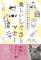 講師はロシアンブルー先生ニャ!猫のイラストで優しく学ぶマナー本が登場