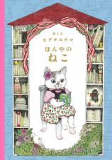 ヒグチユウコ最新作「ほんやのねこ」