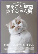 まるごとホイちゃん展 in 東京