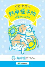 犬猫の熱中症に注意!日本気象協会がペットオーナー向けに熱中症予防!対策マニュアルを作成