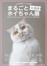 まるごとホイちゃん展 in 仙台