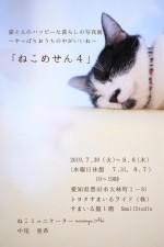 100点以上の作品を展示!猫と人のハッピーな暮らしを捉えた写真展「ねこめせん4」豊田市で開催