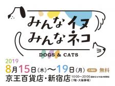 みんなイヌ、みんなネコ