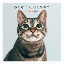 写真集「みんなイヌ、みんなネコ」