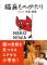 小学6年生の館長がつづった保護猫シェルターの写真エッセイ集「猫庭ものがたり」