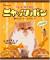 ロングセラー菓子のナッツボンから猫バージョンの「ニャッツボン」が登場!コンビニ限定で発売