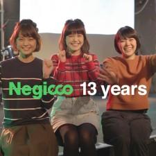 結成13年目に突入、Negiccoの軌跡を本人たちが2分で解説!