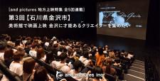 【石川県金沢市】美術館で映画上映!