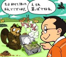 【木村和久連載】ゴルフ場には取扱注意の「珍客」がいっぱい