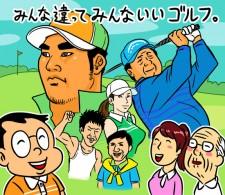 みなさんはどんなゴルフ番組を楽しんでいますか?