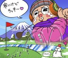 冬のゴルフも意外と捨てたもんじゃないんですよね