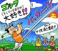 【木村和久連載】「ゴルフのどこが好き?」と聞かれてどう答えますか