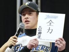 ドラフト1位で日本ハムに入団した吉田輝星