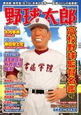 高校野球「ルーキー監督」列伝2014 〜様々な球歴を誇る新監督、初めての夏を戦う!