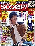 週刊SCOOP!2016年10月30日号 (SPA!(スパ)臨時増刊)