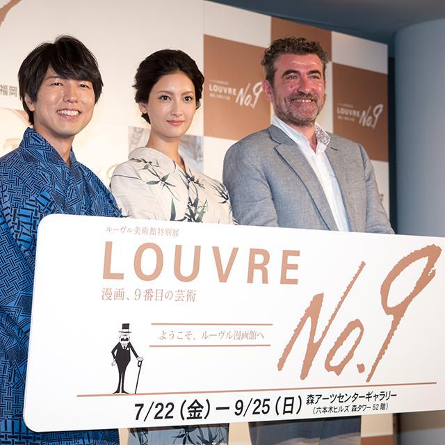 左から、声優の神谷浩史、女優の菜々緒、ルーヴル美術館のファブリス・ドゥアール