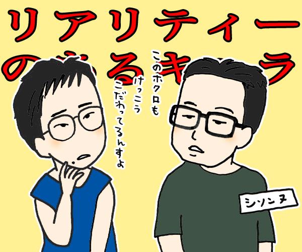 笑けずり シーズン2」#4 シソンヌが見抜く「リアリティのほころび ...