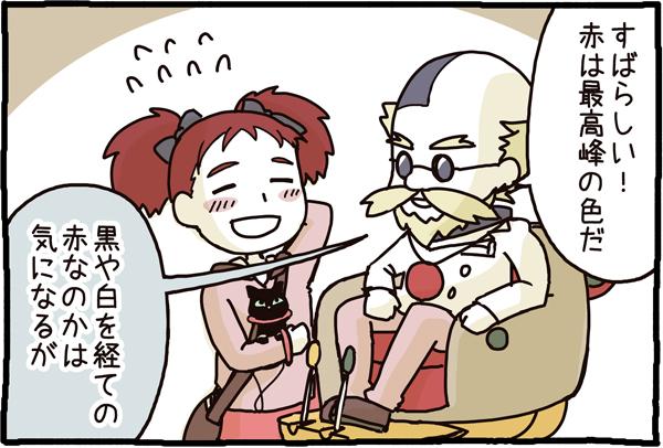 メアリと魔女の花漫画