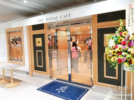 「THE ROYAL CAFE YOKOHAMA ザ・ロイヤルカフェ横浜」2