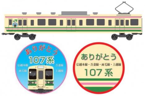 「ありがとう107系」シール貼付列車 側面シールイメージ(JR東日本高崎支社ニュースリリースより)