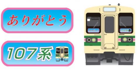 「ありがとう107系」シール貼付列車 前面シールイメージ(JR東日本高崎支社ニュースリリースより)