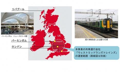 「ウェストミッドランズトレインズ」 運行範囲・現行事業者による運行列車(JR東日本ニュースリリースより)