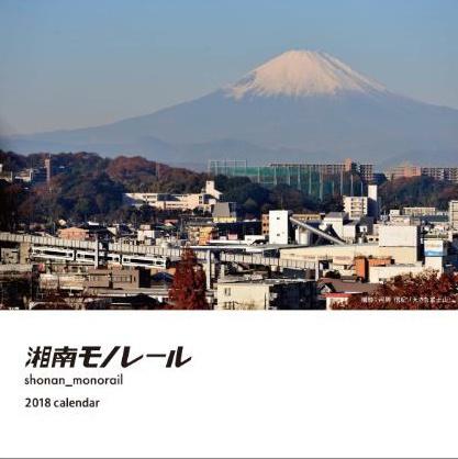 湘南モノレールカレンダー2018(表紙)