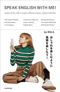 『SPEAK ENGLISH WITH ME!』(ローラ 著、KADOKAWA 刊)