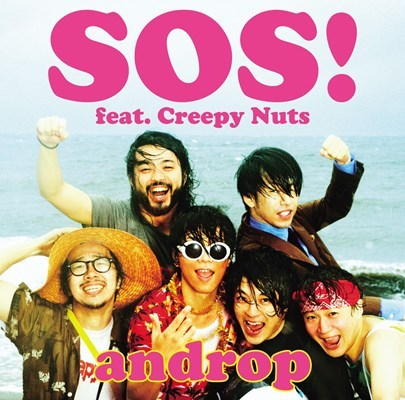 SOS! feat. Creepy Nuts