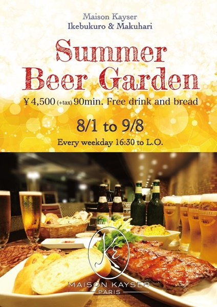 MAISON KAYSER presents Summer Beer Gardenポップ